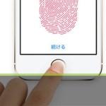 【速報】iPhone5Sの指紋認証「Touch ID」が早速破られるw 家庭にあるボンドとプリンターだけで突破
