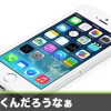 iPhone5sにしたンゴ