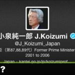 小泉純一郎元首相のTwitter(@J_Koizumi_Japan)が成りすましの可能性!事務所が開設を否定