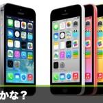 なぜ今年もiPhoneが売れまくったのか?