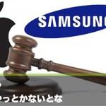【アップル】ギャラクシーS4 特許侵害でサムスンを提訴