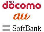 「ドコモ=陸」 「KDDI=海」 「SoftBank=空」