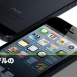 【速報】iPhone 5Sは約8.9万円 iPhone5Cは約5.4万円
