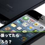 【iPhone5ユーザー】 パケ詰まりが起こる → 「au=52.9%」 「SoftBank=27.8%」