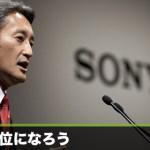 ソニー・平井社長「スマホシェア世界3位を目指すと言ったが、日本では実際に3位になった」