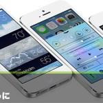 「iPhone」や「iPad」をクラッシュさせるツイートが拡散中