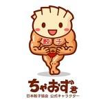 日本餃子協会のホームページが意味不明すぎwwwwwwwwwwwwwwwwwwwwwwwww