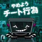 ゲーム不正ツール利用者を撲滅しようとした容疑で和歌山の高校1年生を逮捕、神奈川県警