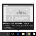 俺「Chrome起動っと…」 Windows10「EdgeはChromeより高速。Googleのベンチマークでー」←うぜぇ!!