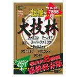 インターネットがない時代のおっさんどもゲームの裏技調べるのにぶ厚い辞書みたいな本買ってたってマジ?wwwwwwwwwww