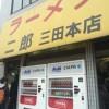 【朗報】ディープラーニング凄い!!ラーメンの画像から「ラーメン二郎」の店舗識別に成功