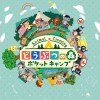 【朗報】スマホ版『どうぶつの森 ポケットキャンプ』11月下旬に配信開始!