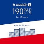 日本通信、月額190円から使えてソフトバンクのiPhoneが甦るデータSIM「b-mobile S 190PadSIM」を発表