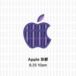 【朗報】アップルストア京都、京都ZERO GATEの1階にでっかくオープン