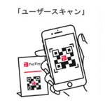 Payカス「アプリ起動して~、QR読み取って~、金額入力して~、店員に見せて~」←これマジ?w