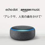【朗報】ワイが219円で買ったAmazon Echo Dot、出荷される
