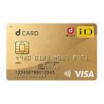 【速報】ワイ、初のクレジットカード(dカード GOLD)取得