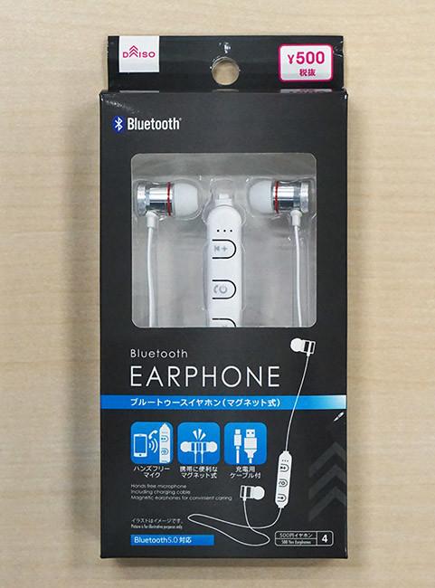 【衝撃】ダイソーさん、Bluetoothイヤホンを500円で販売してしまう