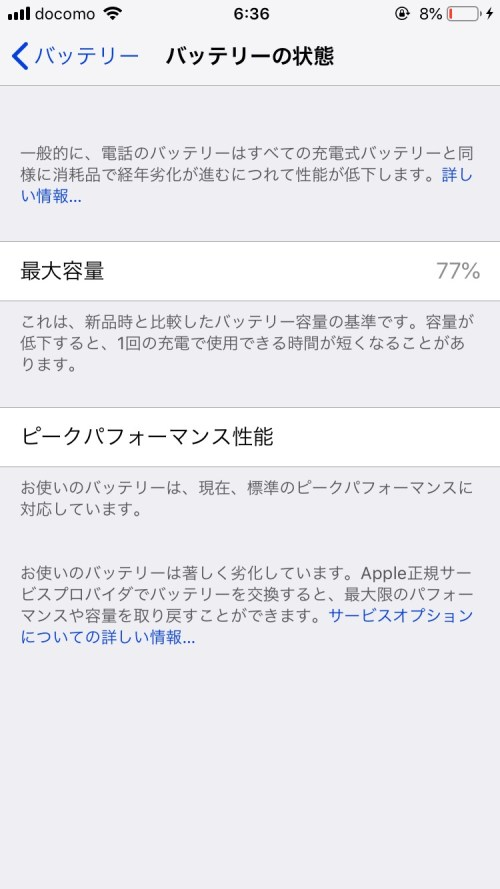 なんJ、iPhoneのバッテリー劣化率自慢部
