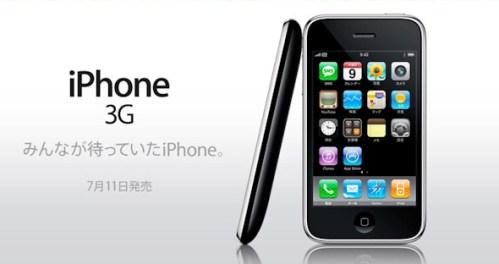 【速報】Appleの「iPhone」日本で発売決定
