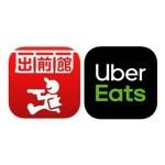出前館、Uber Eatsを買収か?