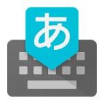 【悲報】Android版Google日本語入力、もうすぐサポート終了
