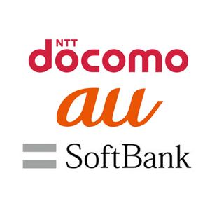 docomo-au-softbank