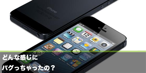 記事画像-iPhone