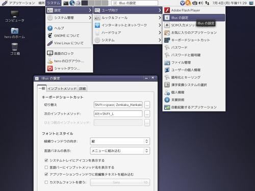 vine6_ibus_config