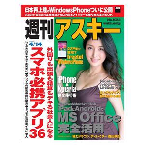 wam1023_cover_o_