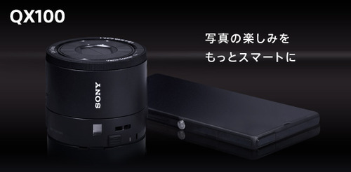 QX100_mainvisual_index