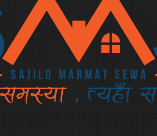 SAJILO marmat sewa review