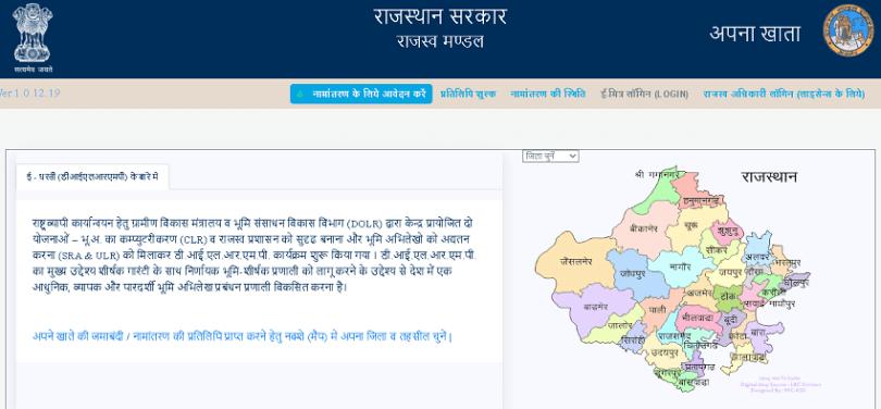 Apna Khata Rajasthan Online |Apna Khata Rajasthan Online Check |Rajasthan E Dharti Online Jamabandi |Nakal Bhulekh Report