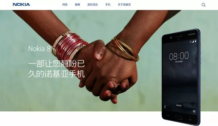 Nokia 8 appears on official website ahead of launch, price revealed
