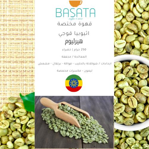 اثيوبيا اخضر 250 جرام