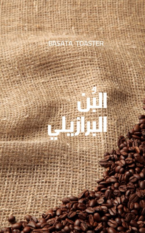 القهوة المختصة البرازيلية