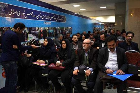 Iran Voto 2016