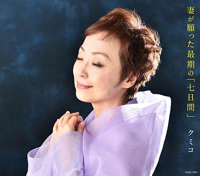 クミコ-妻が願った最期の「七日間」/最後だとわかっていたなら(new arrange ver.)/クミコ [CD]-【楽園堂】演歌 ...