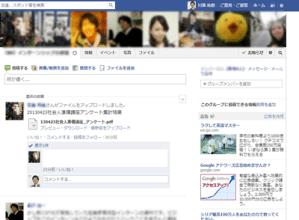 Facebookグループのアルバムから写真・画像をダウンロードする方法