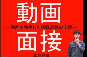 ビジコン2013~未来を変えるプレゼンバトル~エントリーNO1(動画面接)