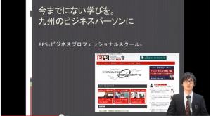 ビジコン2013~未来を変えるプレゼンバトル~エントリーNO4 (ビジネスプロフェッショナルスクール)