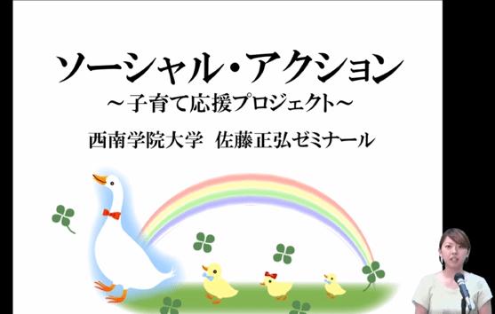 ビジコン2013~未来を変えるプレゼンバトル~エントリーNO5 (子育て応援プロジェクト)