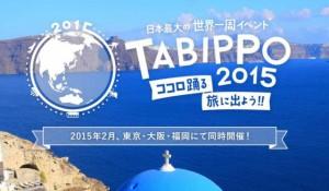 tabippo2015-2-e1415779066571