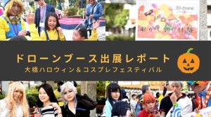 ドローンブース出展レポート~大橋ハロウィン&コスプレフェスティバル~
