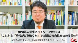 """NPO法人学生ネットワークWANは """"これから「時代がどう動くか」で 組織の方向性を決める団体""""である~理事長インタビューPart1~"""