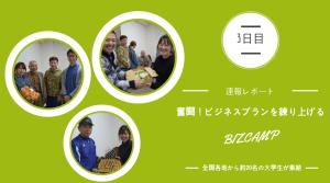【速報】ビジネスプラン練り上げ中!ヨソモノ大学生の挑戦。BIZCAMP3日目