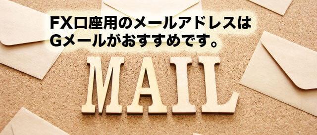 FX口座用のメールアドレスはGメールがおすすめ