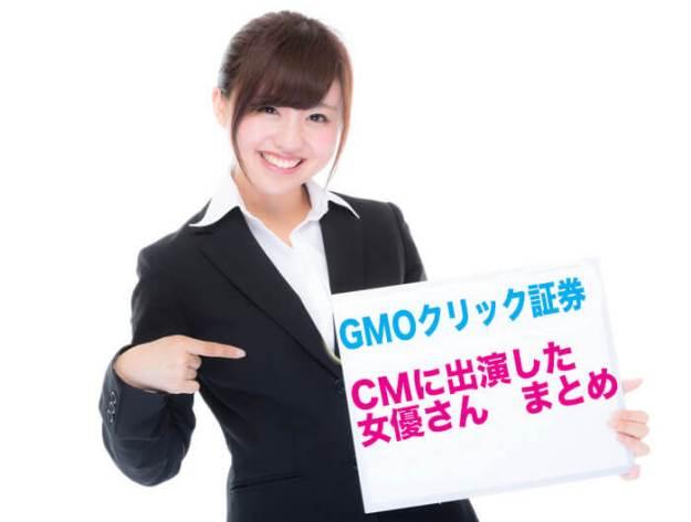 GMOクリック証券 CMに出演した女優さんまとめ