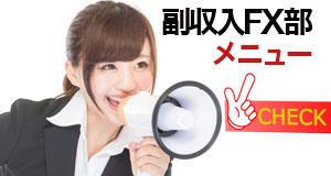 副収入FX部メニュー