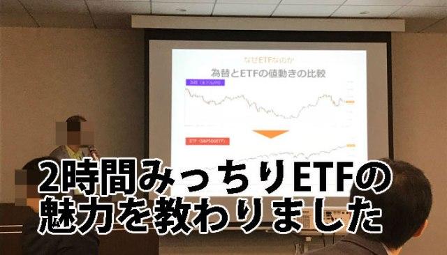 ETFの説明会